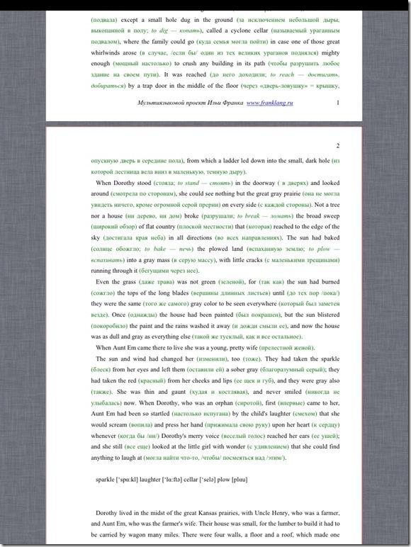 читалка pdf для ipad