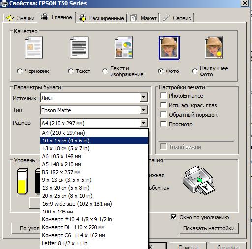 как на принтере напечатать фото 10х15