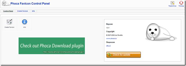 "Блог Михаила Ширма "" Создание фавикона (favicon) с помощью Phoca Favicon на Joomla"