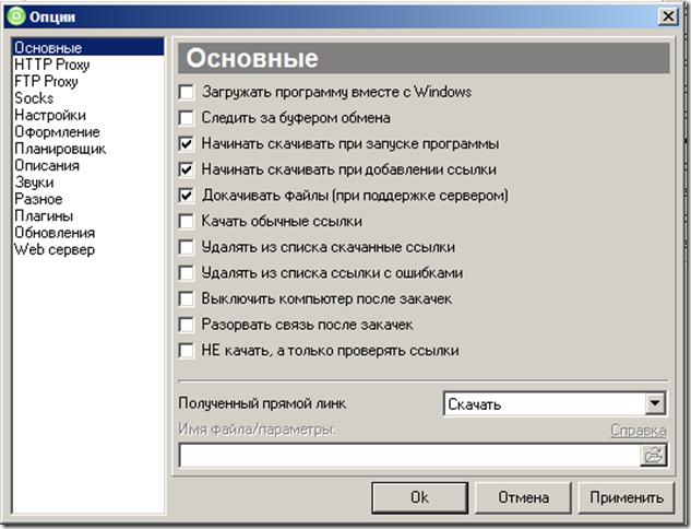 USDownloader – лучшая программа для бесплатного скачивания с RapidShare, ifolder, narod