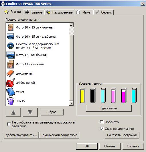 Как на принтере сделать экономию краски
