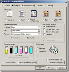 Сохранение настроек печати в принтере