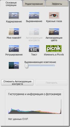 Создание фотоколлажа своими руками с помощью Picasa