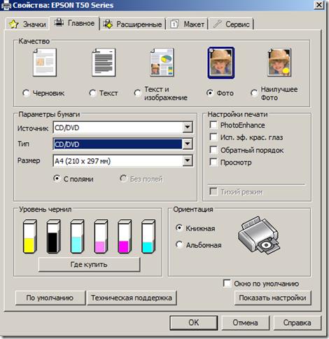 Печать на диске самостоятельно на Epson T50