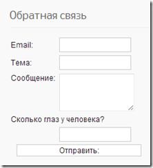 Форма обратной связи для Joomla 2.5