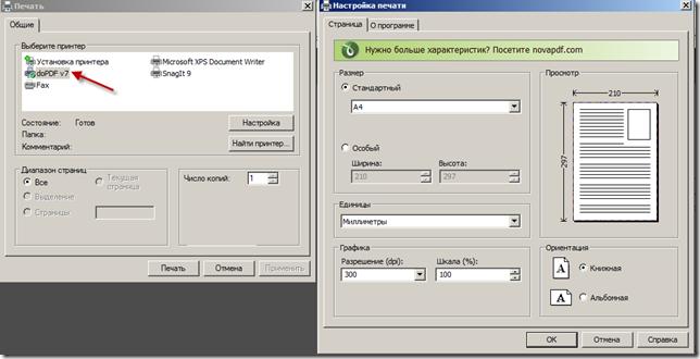 Как создать pdf документ?  doPDF - бесплатный PDF конвертер