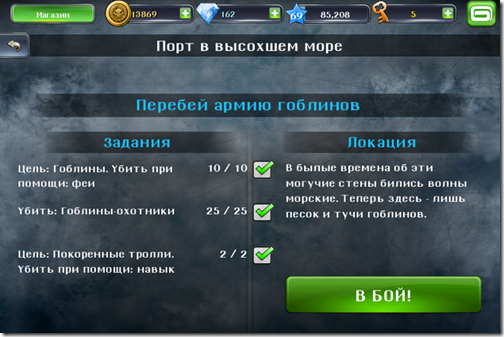 Dungeon Hunter 3 обзор