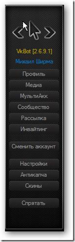 Vkbot – чистим группы и публичные страницы во Вконтакте