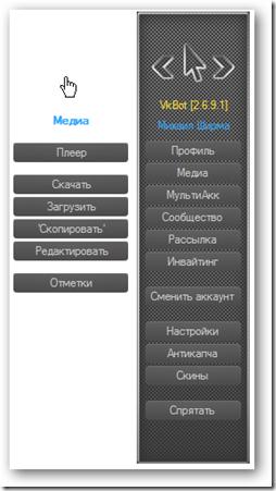 Изменение описания фотографий в группе вконтакте