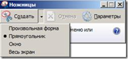 Ножницы Windows (англ. Snipping Tool) - инструмент захвата экрана