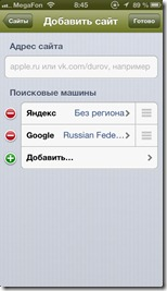 Программа для iPhone – SEO Tool - проверка позиций сайта на телефоне