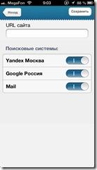SEO Monitor - проверка позиций сайта на телефоне