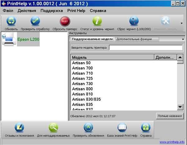 принтер хелп v.3.01.0001 nov 5 2012