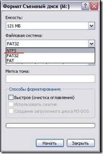 Как на флешке поменять файловую систему?