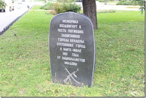 памятник в Бендерах