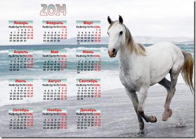 Плакаты на новый 2014 год - Год лошади - Скачать бесплатно