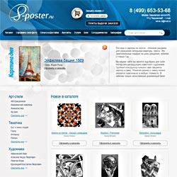 Онлайн магазин репродукций картин