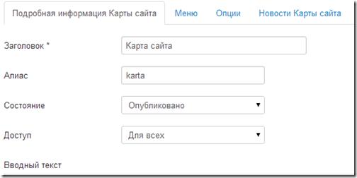 КАРТА САЙТА XML В JOOMLA 3