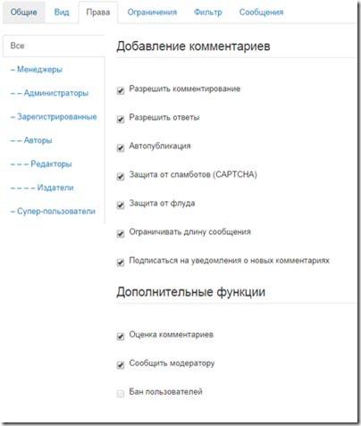 Комментарии для Joomla — JComments