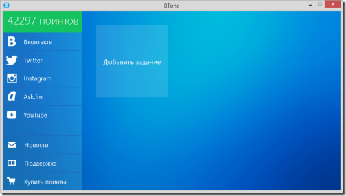 Раскрутка Вконтакте, Twitter, Instagram, Ask.fm, YouTube с помощью программы Втопе