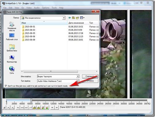 Оцифровка видео - Обрезка видео в Virtual Dub
