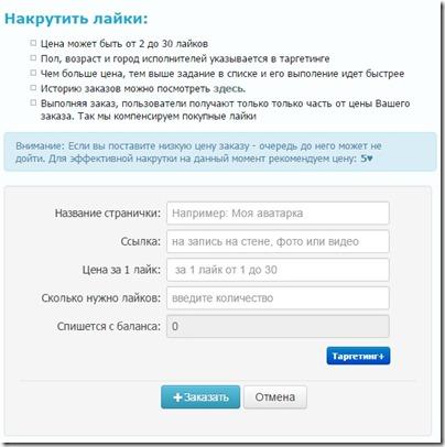Раскрутка в Вконтатке - turboliker.ru (Накрутка подписчиков, лайков, репостов, комментариев)