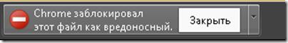 Chrome заблокировал файл как вредоносный