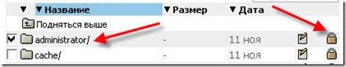 Как защитить Joomla 3 от взлома?