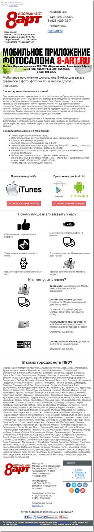 Unisender.com – Краткий обзор сервиса по рассылке