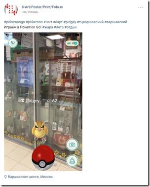 Как использовать игру Pokemon Go для раскрутки места, фирмы, географической точки