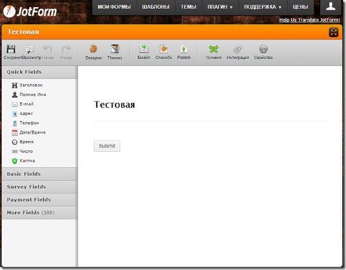 jotform.com–обзор сервиса для создания форм