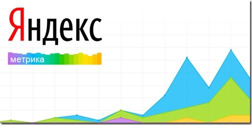 "Цикл вебинаров ""Знакомство с Яндекс.Метрикой"""