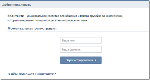registraciya_v_vk_com_SNG