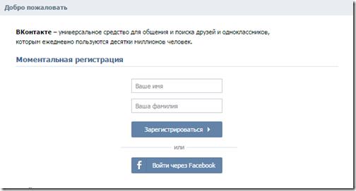 registraciya_v_vk_com_euro