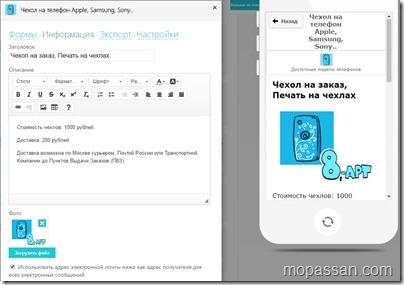 appsmakerstore.com–Обзор сервиса для создания приложений на мобильные платформы Android и iOS