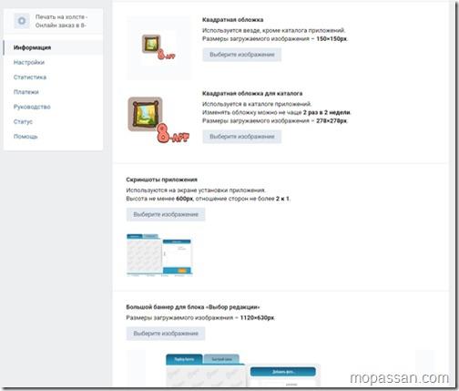 Как добавить приложение в Вконтакте для сообщества?