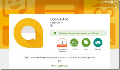 Google Allo: 5 млн загрузок на Android за неделю
