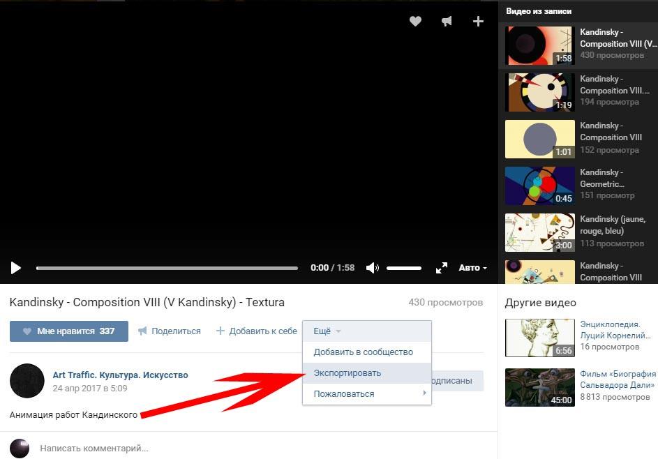 Как вставить видео Вконтакте на сайт