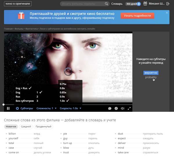 В оригинале ТВ (Voriginale Ru) - обзор сервиса - Как смотреть фильмы с субтитрами?